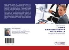 Bookcover of Слепой десятипальцевый метод печати