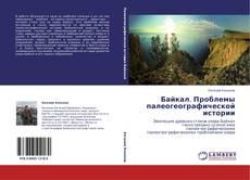 Portada del libro de Байкал. Проблемы палеогеографической истории