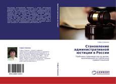 Portada del libro de Становление административной юстиции в России