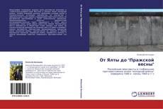 """Bookcover of От Ялты до """"Пражской весны"""""""