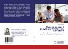 Buchcover von Оценка деловой репутации публичных компаний