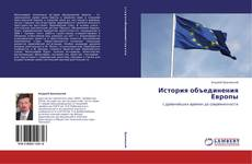 Bookcover of История объединения Европы
