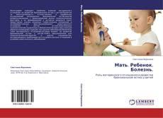 Bookcover of Мать. Ребенок. Болезнь.