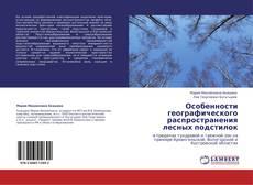 Bookcover of Особенности географического распространения лесных подстилок