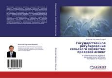 Bookcover of Государственное регулирование сельского хозяйства: правовой аспект