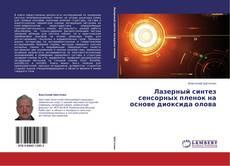 Bookcover of Лазерный синтез сенсорных пленок на основе диоксида олова