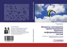 Bookcover of Вопросы системного проектирования крупных информационных систем