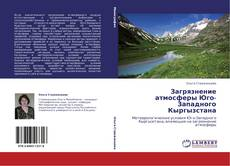 Borítókép a  Загрязнение атмосферы Юго-Западного Кыргызстана - hoz