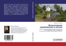 Обложка Фольклорное краеведение в школе
