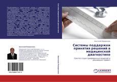 Системы поддержки принятия решений в медицинской диагностике kitap kapağı
