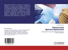 Bookcover of Проектное финансирование