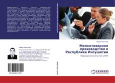 Bookcover of Мелкотоварное производство в Республике Ингушетии