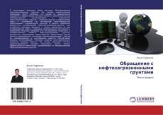Bookcover of Обращение с нефтезагрязненными грунтами