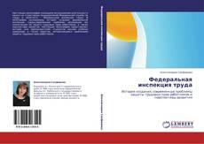 Bookcover of Федеральная инспекция труда