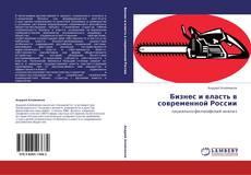 Bookcover of Бизнес и власть в современной России
