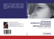 Обложка Технологии профилактики насилия и жестокого обращения с детьми