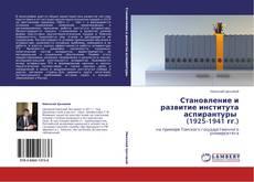 Bookcover of Становление и развитие института аспирантуры   (1925-1941 гг.)
