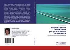 Bookcover of Эффективное налоговое регулирование экономики