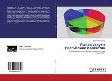 Обложка Рынок услуг в Республике Казахстан