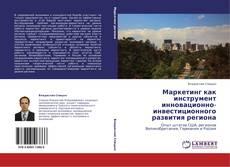 Маркетинг как инструмент инновационно-инвестиционного развития региона的封面
