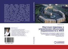Copertina di Научные подходы к управлению объектами недвижимости в ЖКХ