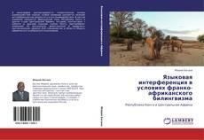 Bookcover of Языковая интерференция в условиях франко-африканского билингвизма