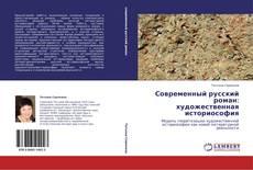 Portada del libro de Современный русский роман: художественная историософия