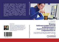 Buchcover von Формы библиографической информации в журналах:история и современность