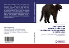 Capa do livro de Психология взаимодействия человека с домашними животными