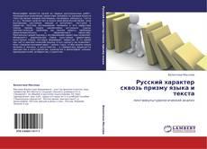 Русский характер сквозь призму языка и текста kitap kapağı
