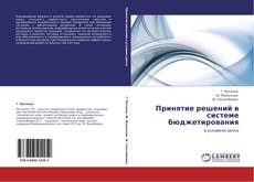 Bookcover of Принятие решений в системе бюджетирования