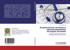Bookcover of Клиническое течение и прогнозирование исходов лечения
