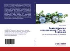 Bookcover of Сравнительное правоведение: Россия-Германия