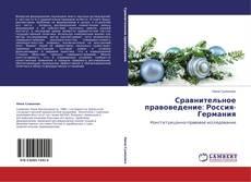 Обложка Сравнительное правоведение: Россия-Германия