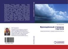 Buchcover von Врождённый стридор гортани