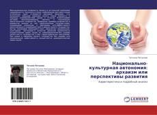 Buchcover von Национально-культурная автономия: архаизм или перспективы развития