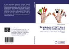 Copertina di Социально-культурное развитие молодежи