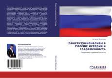 Bookcover of Конституционализм в России: история и современность