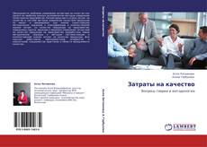 Bookcover of Затраты на качество