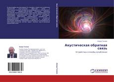 Bookcover of Акустическая обратная связь