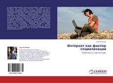 Bookcover of Интернет как фактор социализации