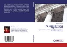 Bookcover of Правовой статус парламента