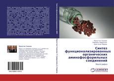 Bookcover of Синтез функционализированных органических аминофосфорильных соединений