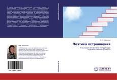 Capa do livro de Поэтика остраннения