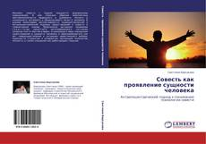 Portada del libro de Совесть как проявление сущности человека