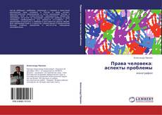 Bookcover of Права человека: аспекты проблемы