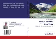 Buchcover von Зоб как медико-геологическая проблема