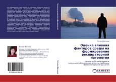 Borítókép a  Оценка влияния факторов среды на формирование респираторной патологии - hoz
