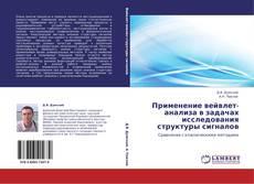 Bookcover of Применение вейвлет-анализа в задачах исследования структуры сигналов