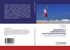 Здоровье и субъектность: интегральный взгляд kitap kapağı